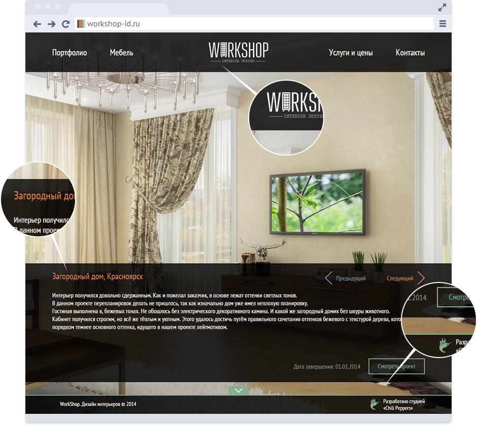 Главная страница сайта «Workshop»