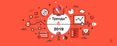 Чего ожидать от брендов 2019-го года?